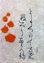 Tìm hiểu thơ Haiku Nhật Bản