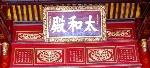 Cần bảo tồn di sản thơ văn chữ Hán trên kiến trúc cung đình Huế