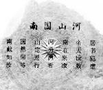 Nên giữ lại bản dịch bài NAM QUỐC SƠN HÀ của cụ Hoàng Xuân Hãn