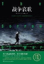'Nỗi buồn chiến tranh' của Bảo Ninh phát hành tại Trung Quốc