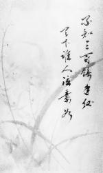 Nguyễn Du khóc… Tố Như ?