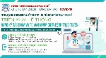 Triển khai hệ thống đăng ký tái khám và tư vấn khám chữa bệnh trực tuyến