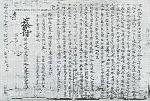 Phát hiện văn bản Hán Nôm cổ cách đây 546 năm tại Phong Điền Thừa Thiên Huế
