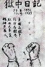 """""""Nhật ký trong tù"""" trên hành trình thơ văn của Bác"""