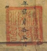 Tờ lệnh góp phần khẳng định: từ xa xưa Việt Nam đã thực hiện chủ quyền trên hai quần đảo Hoàng Sa và Trường Sa