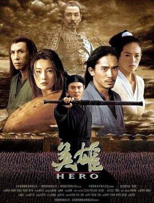 Thế hệ  thứ 5 của điện ảnh Trung Quốc