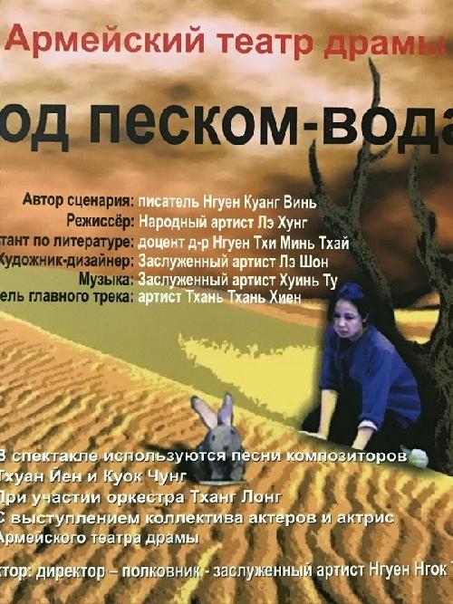 """Vở kịch """"Dưới cát là nước"""" lần đầu được công diễn trên đất Nga"""