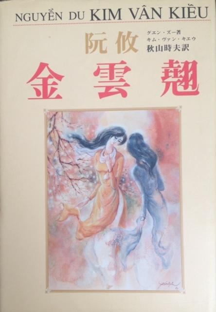 Nguyễn Du và truyện Kiều ở nước ngoài